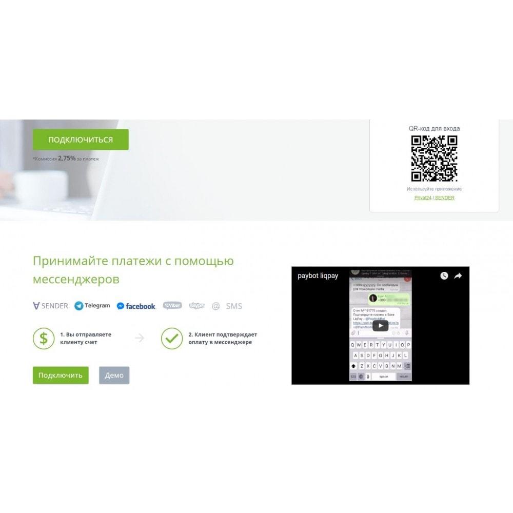module - Оплата банковской картой или с помощью электронного кошелька - Оплата в Приват24 - 3