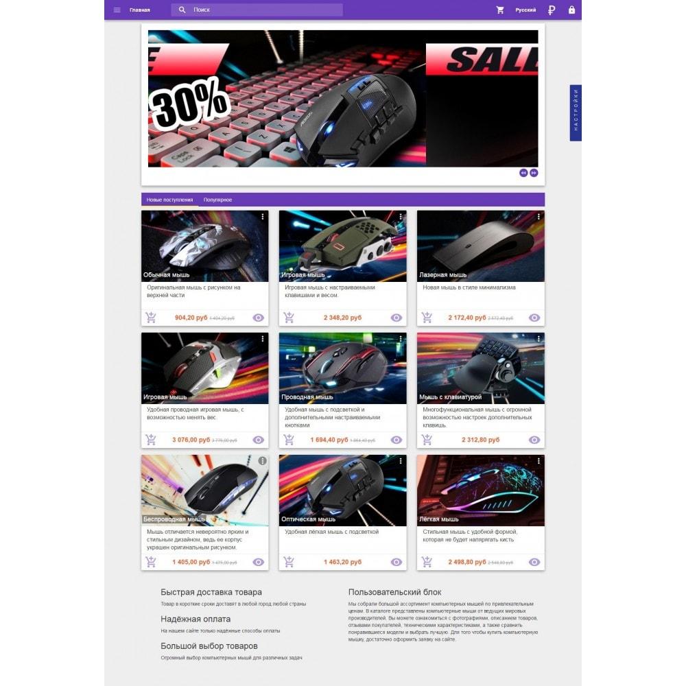 theme - Электроника и компьютеры - Material design Google - 20