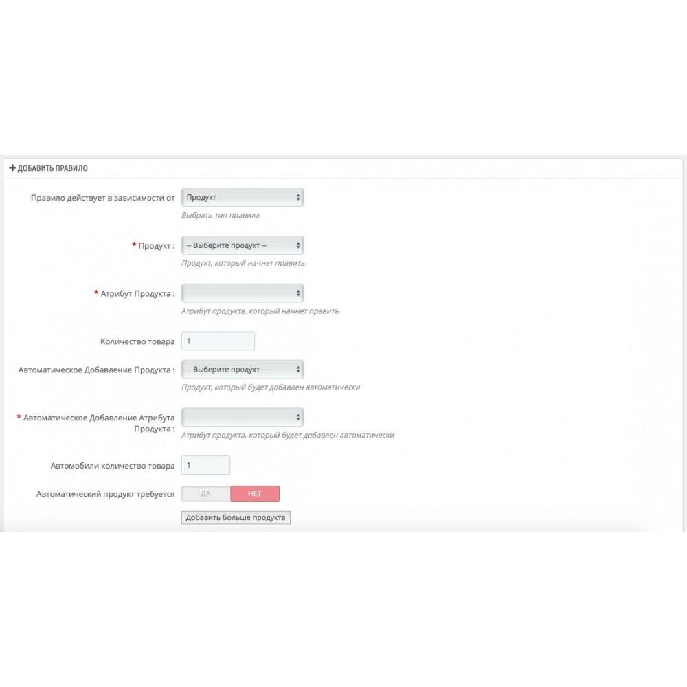 module - Перекрестные продажи и Создание комплектов - Автоматическое добавление товаров в корзину - 3