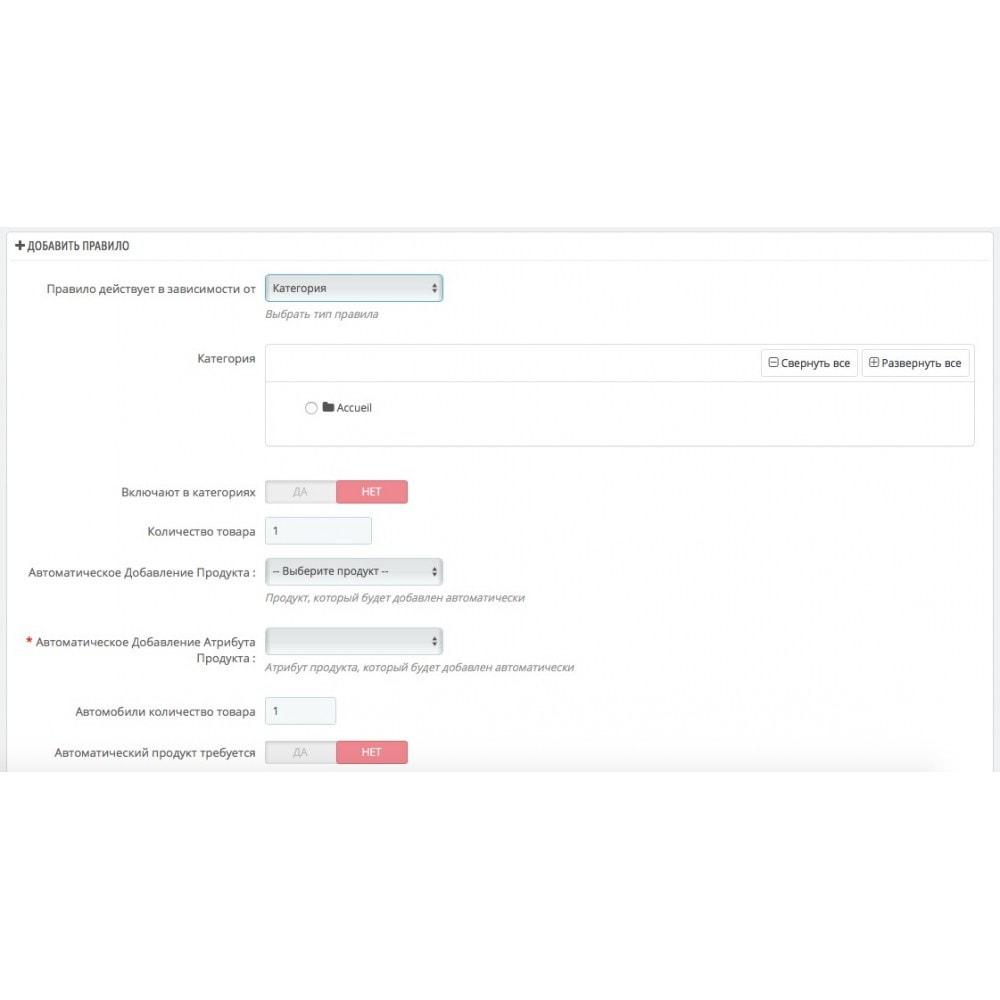 module - Перекрестные продажи и Создание комплектов - Автоматическое добавление товаров в корзину - 4