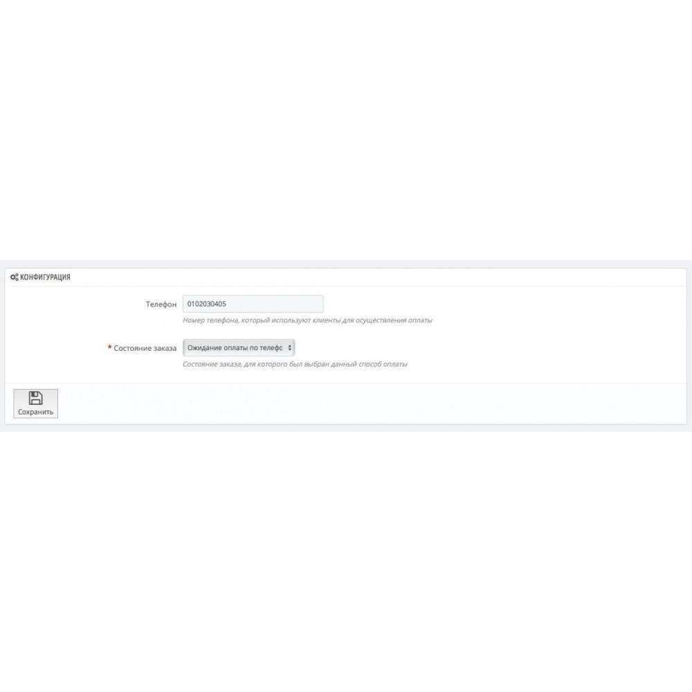 module - Альтернативных способов оплаты - Оплата по телефону - 3