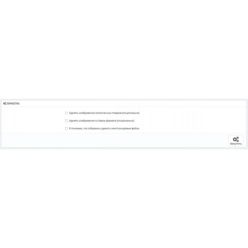 module - Повышения эффективности сайта - Удаление неиспользуемых изображений товаров - 3