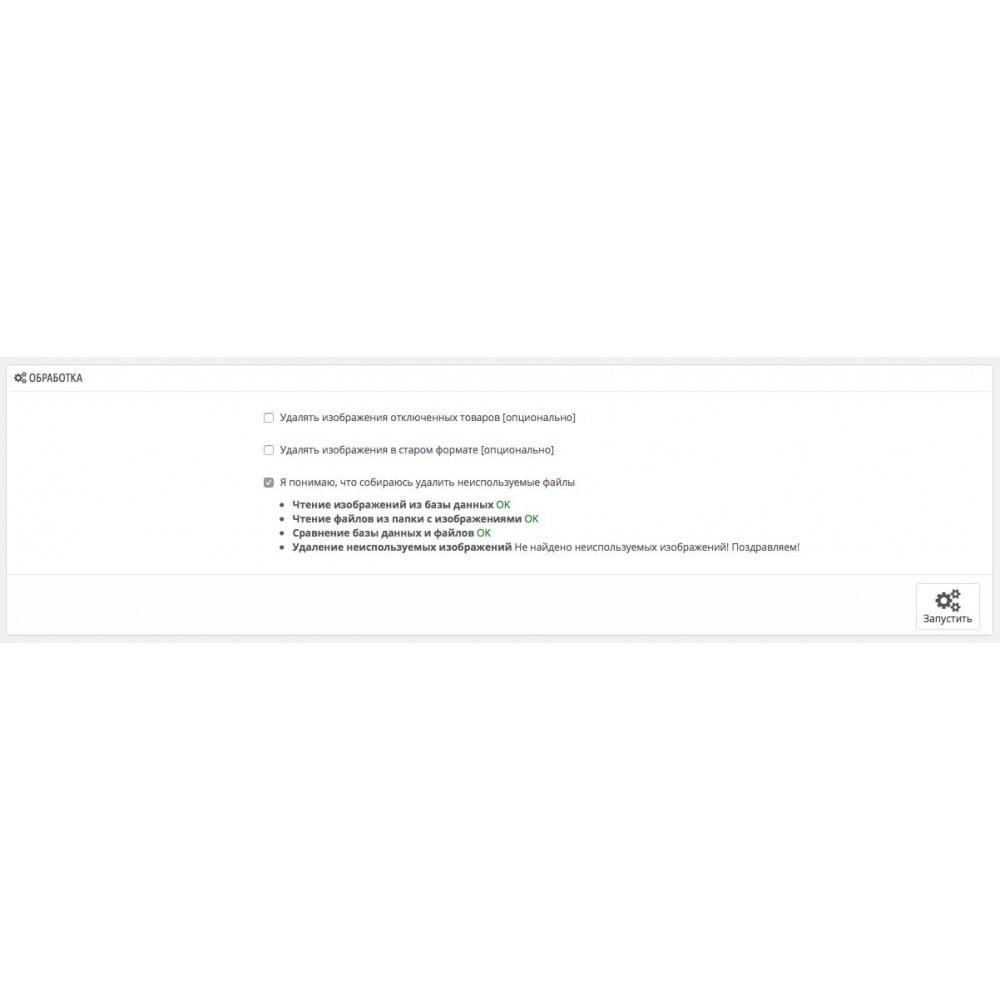 module - Повышения эффективности сайта - Удаление неиспользуемых изображений товаров - 1