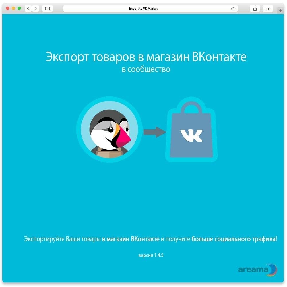 module - Товаров в социальных сетях - Экспорт товаров в магазин Вконтакте - 1