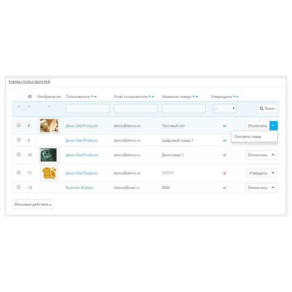 module - Создания торговой площадки - Товары пользователей PRO - 2