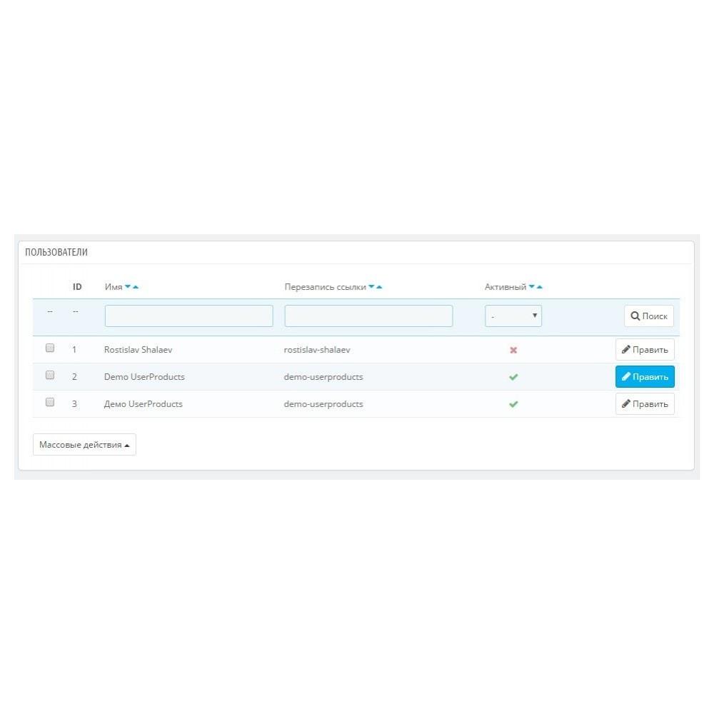 module - Creazione Marketplace - User products PRO - 15