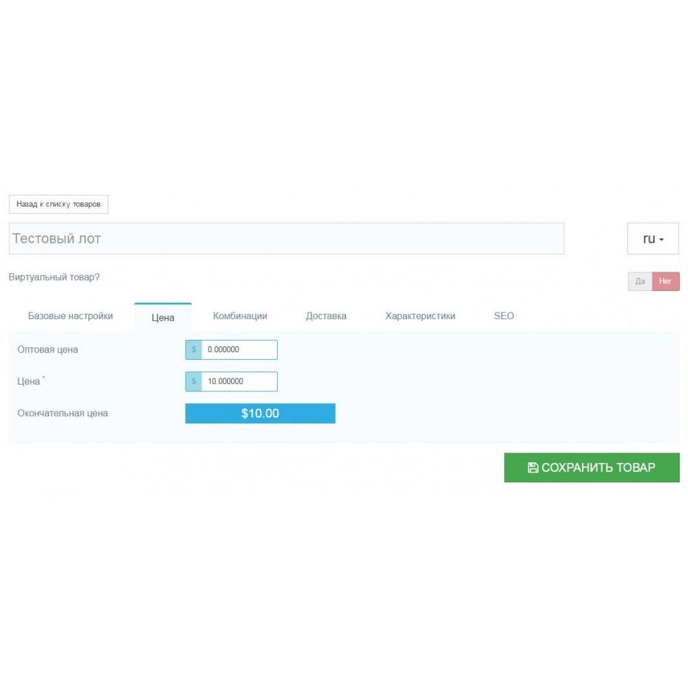 module - Создания торговой площадки - Товары пользователей PRO - 9