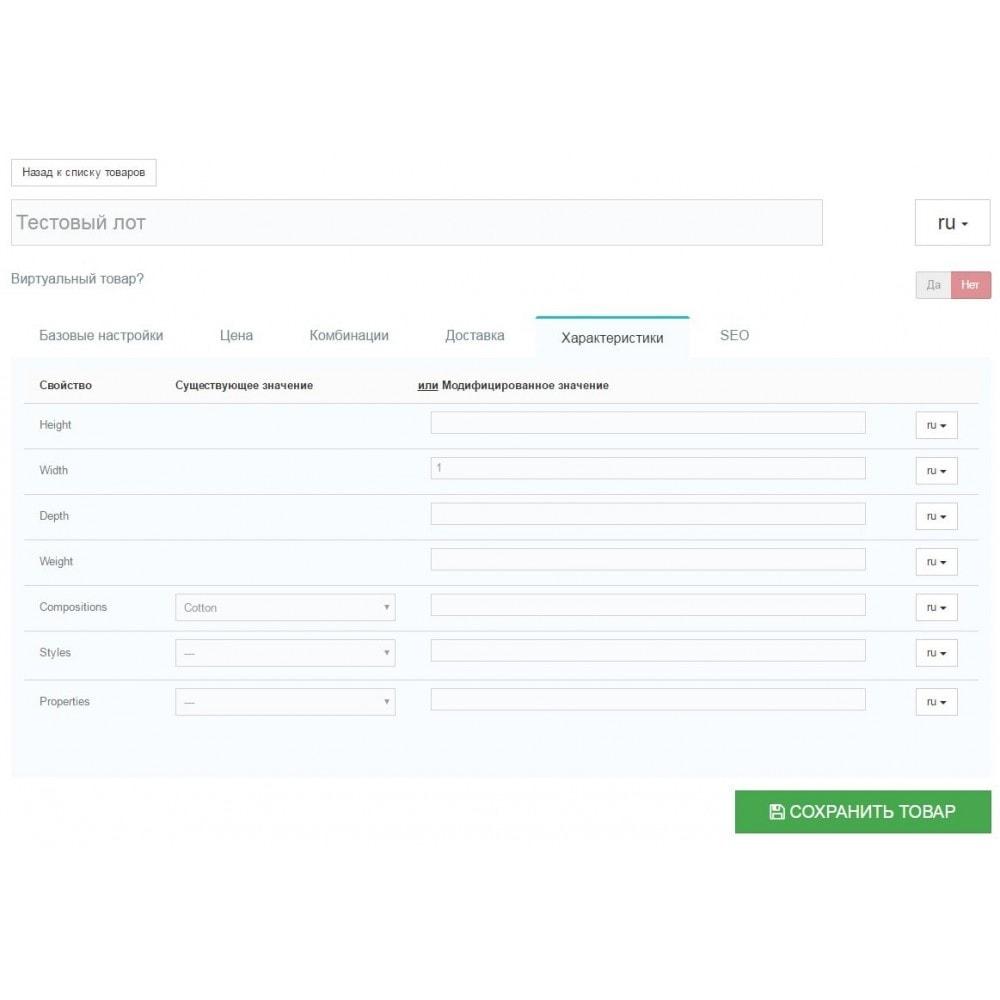 module - Создания торговой площадки - Товары пользователей PRO - 12