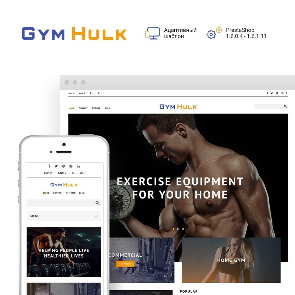 theme - Спорт и Путешествия - GymHulk - Gym Equipment - 1