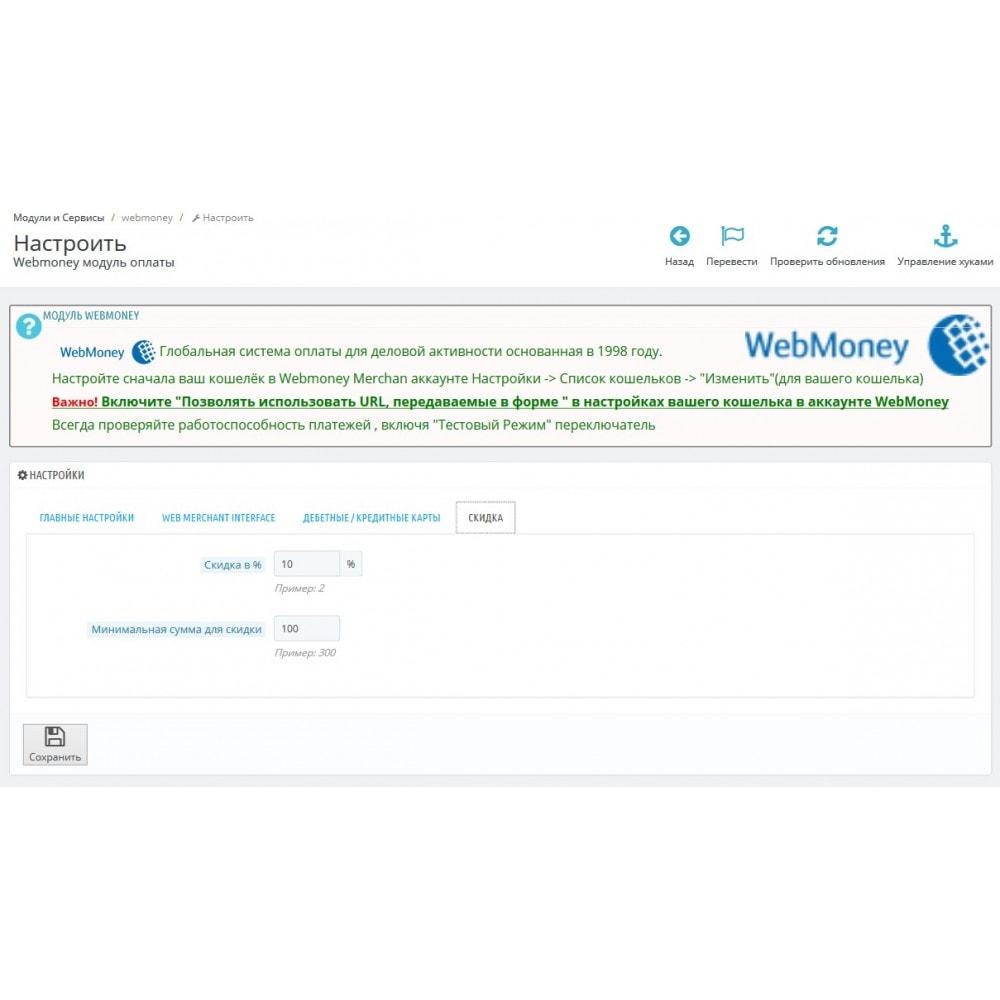 module - Оплата банковской картой или с помощью электронного кошелька - WebMoney Payments - 3