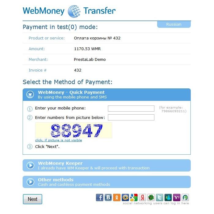 module - Оплата банковской картой или с помощью электронного кошелька - WebMoney - 1