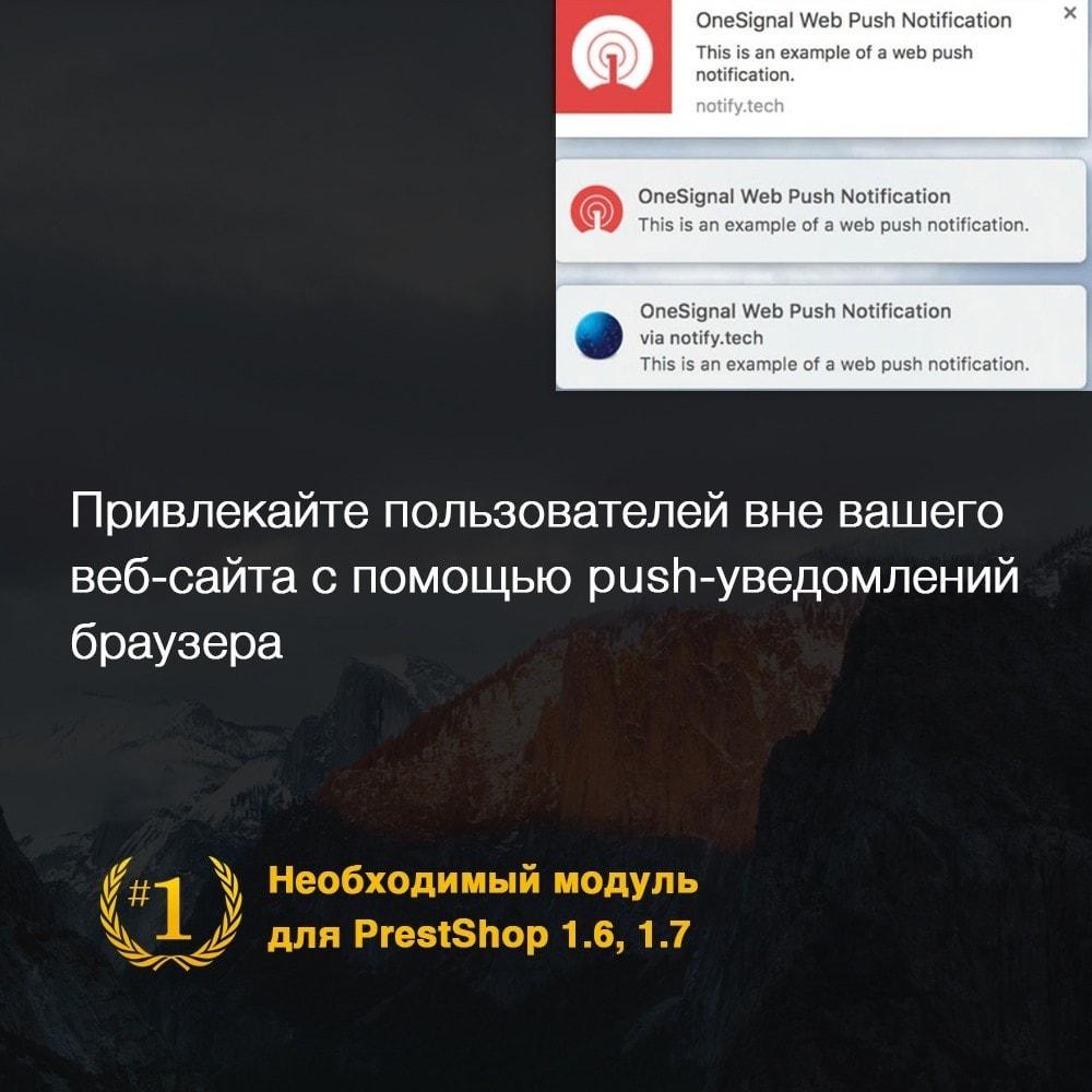 module - электронные письма и уведомления - OneSignal push - веб пуш уведомления в браузере - 1