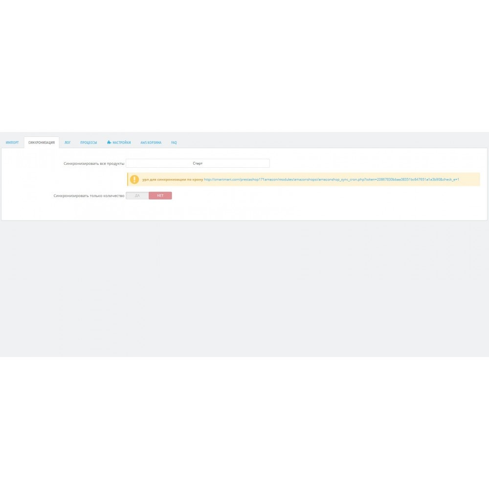 module - Торговая площадка - Amazon Affiliate Shop Import + Affiliate Buy Button - 5