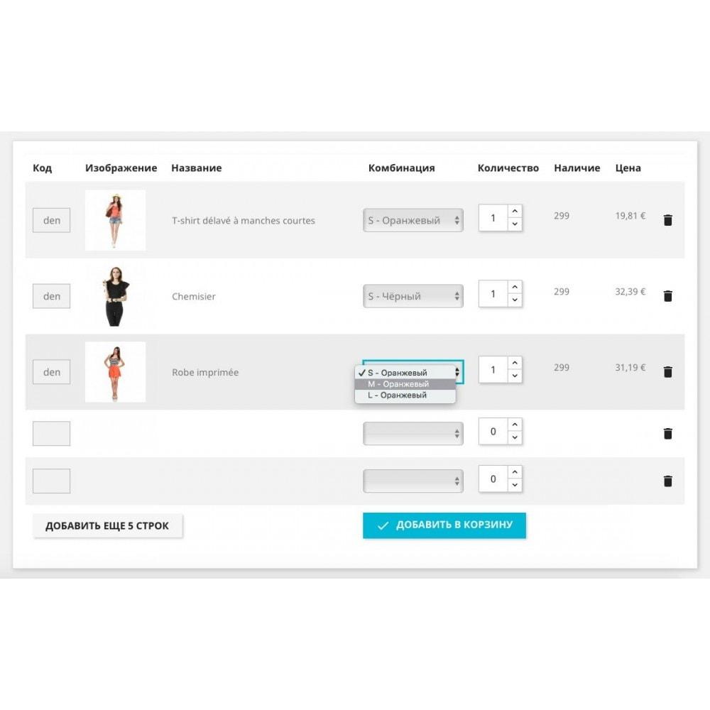 module - Процесс заказа - Форма быстрого заказа - 1