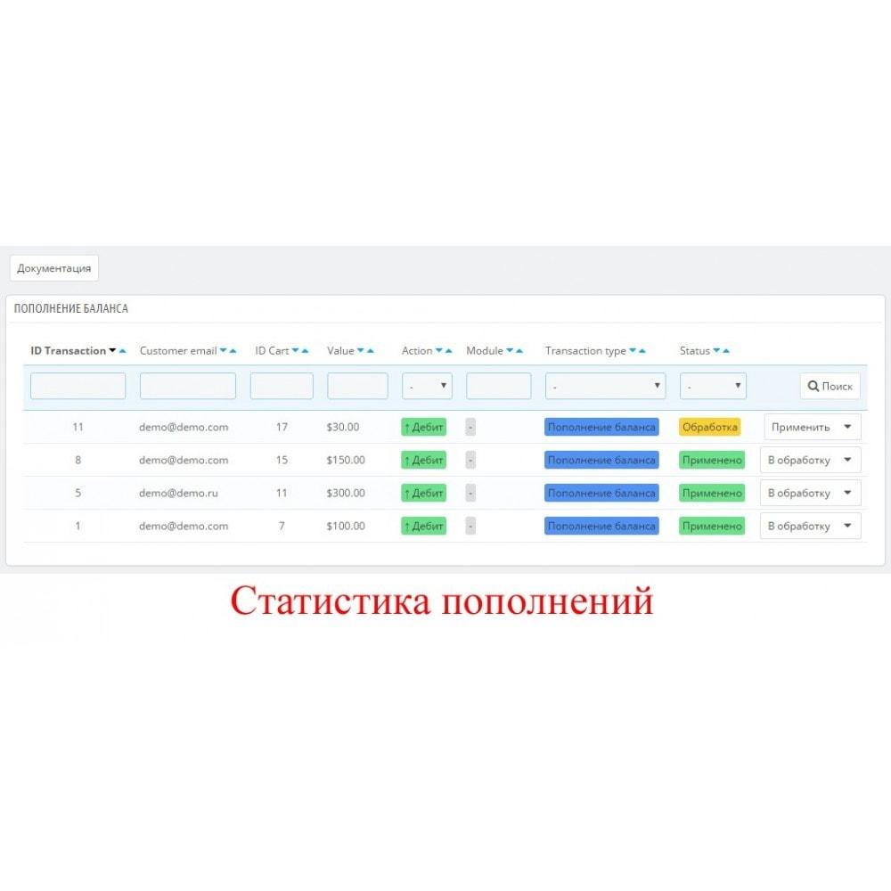 module - Оплата банковской картой или с помощью электронного кошелька - Внутренний баланс пользователя UserBalance - 2