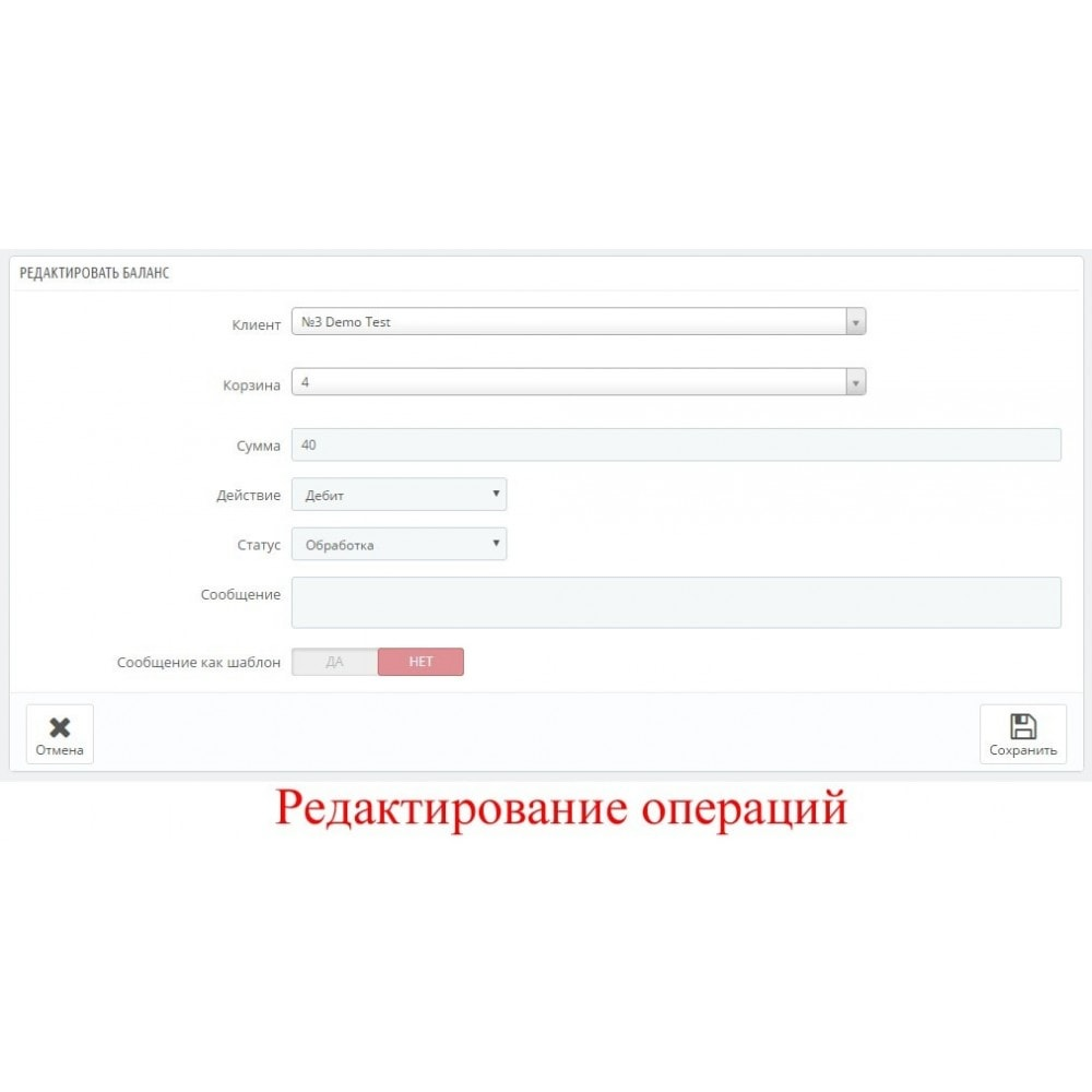 module - Оплата банковской картой или с помощью электронного кошелька - Внутренний баланс пользователя UserBalance - 5