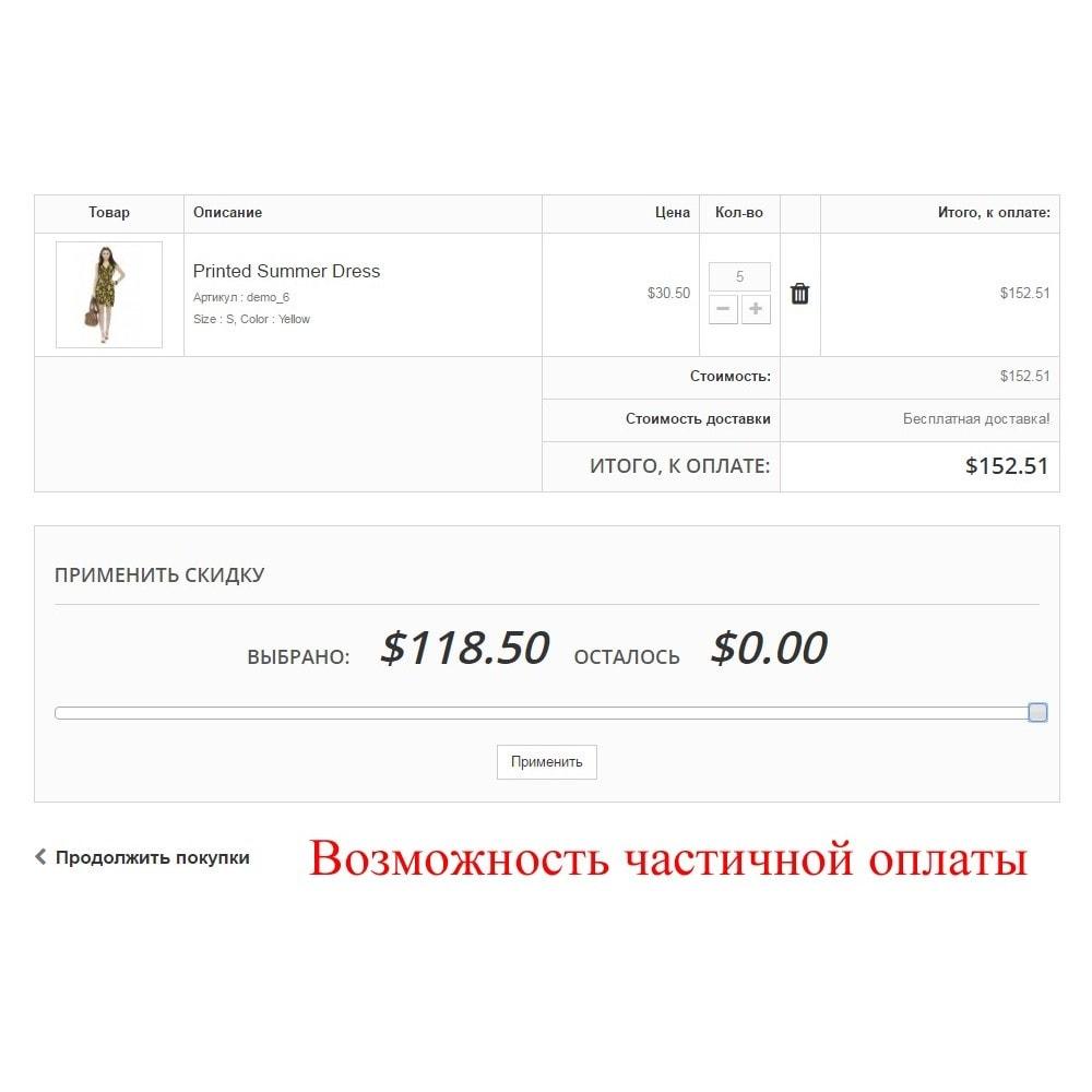 module - Оплата банковской картой или с помощью электронного кошелька - Внутренний баланс пользователя UserBalance - 12