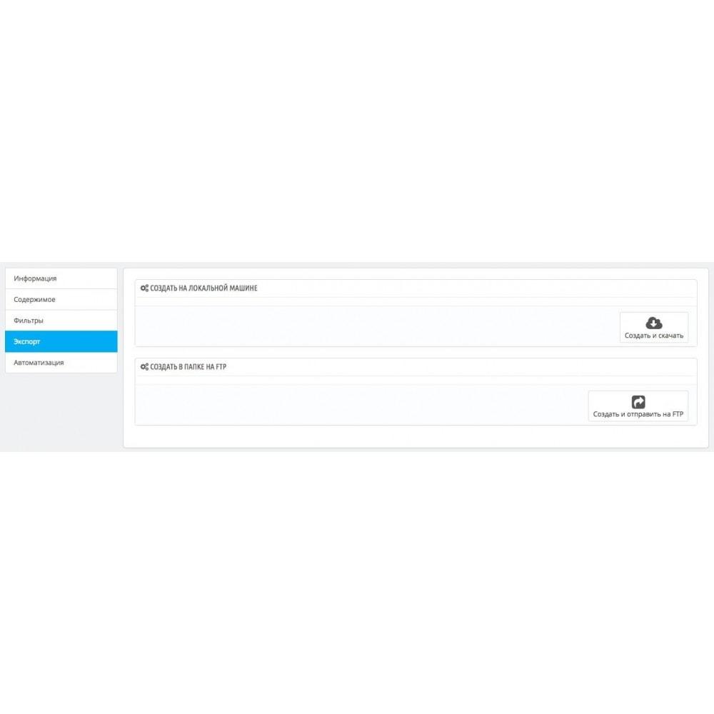 module - Импорт и Экспорт данных - Экспорт счетов и приходных ордеров (CRON / FTP / EMAIL) - 5