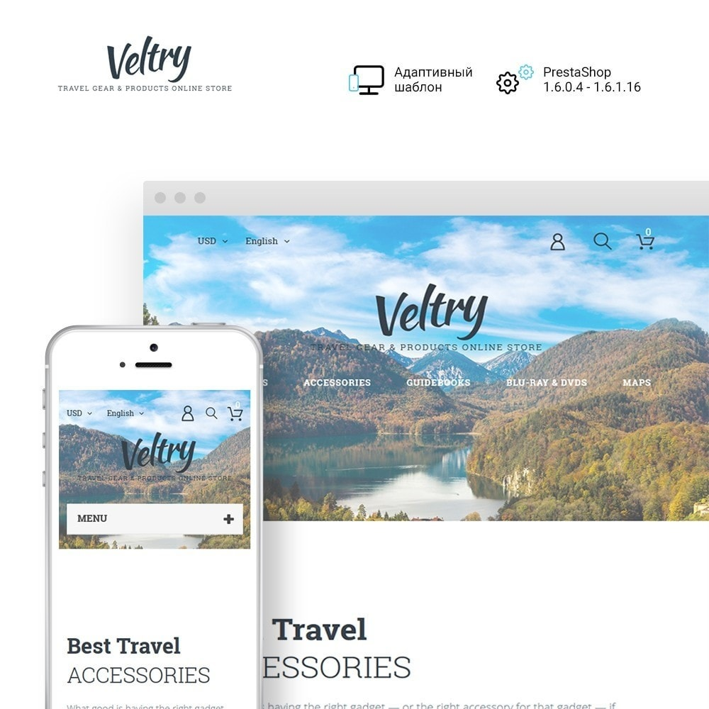 theme - Спорт и Путешествия - Veltry - 1