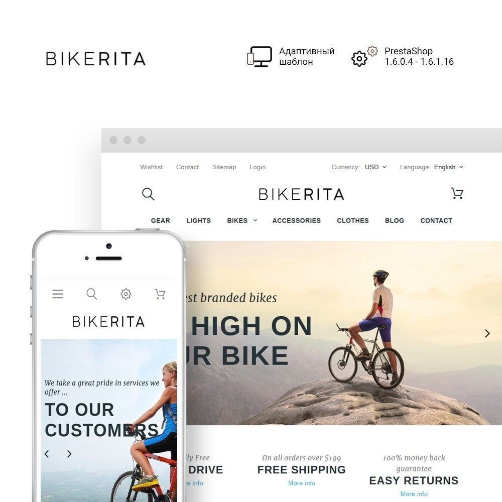 theme - Спорт и Путешествия - Bikerita - 1