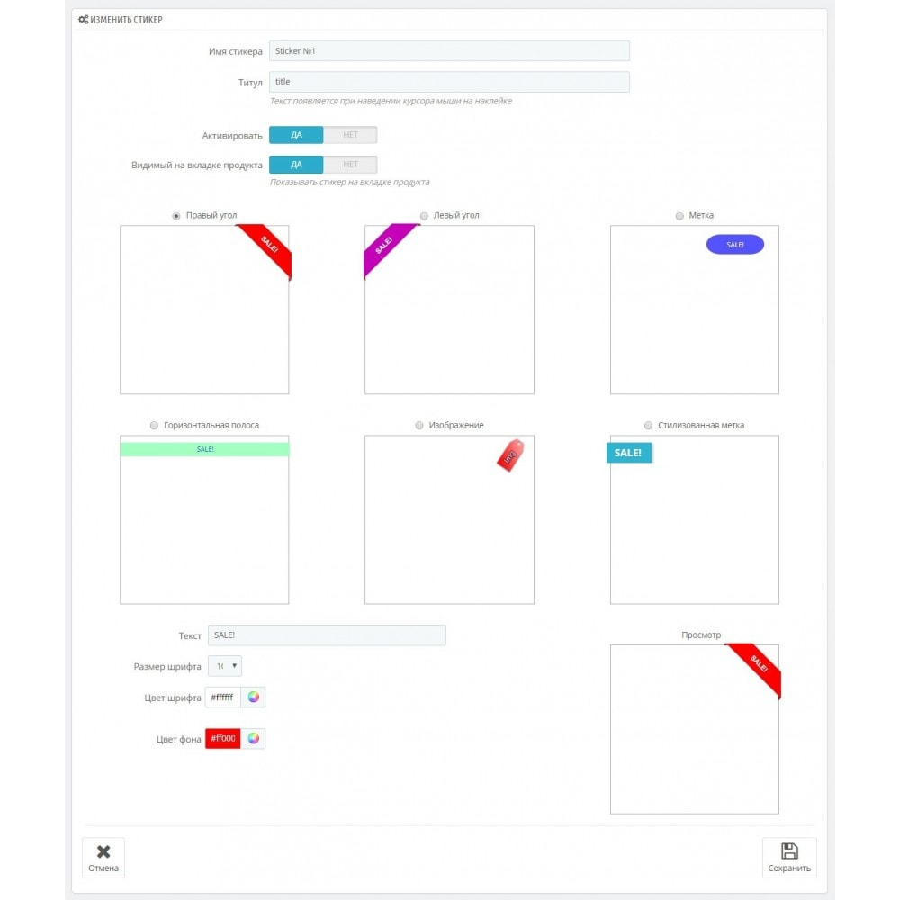 module - Бейджи и Логотипы - Модифицированные стикеры Бобса - 5