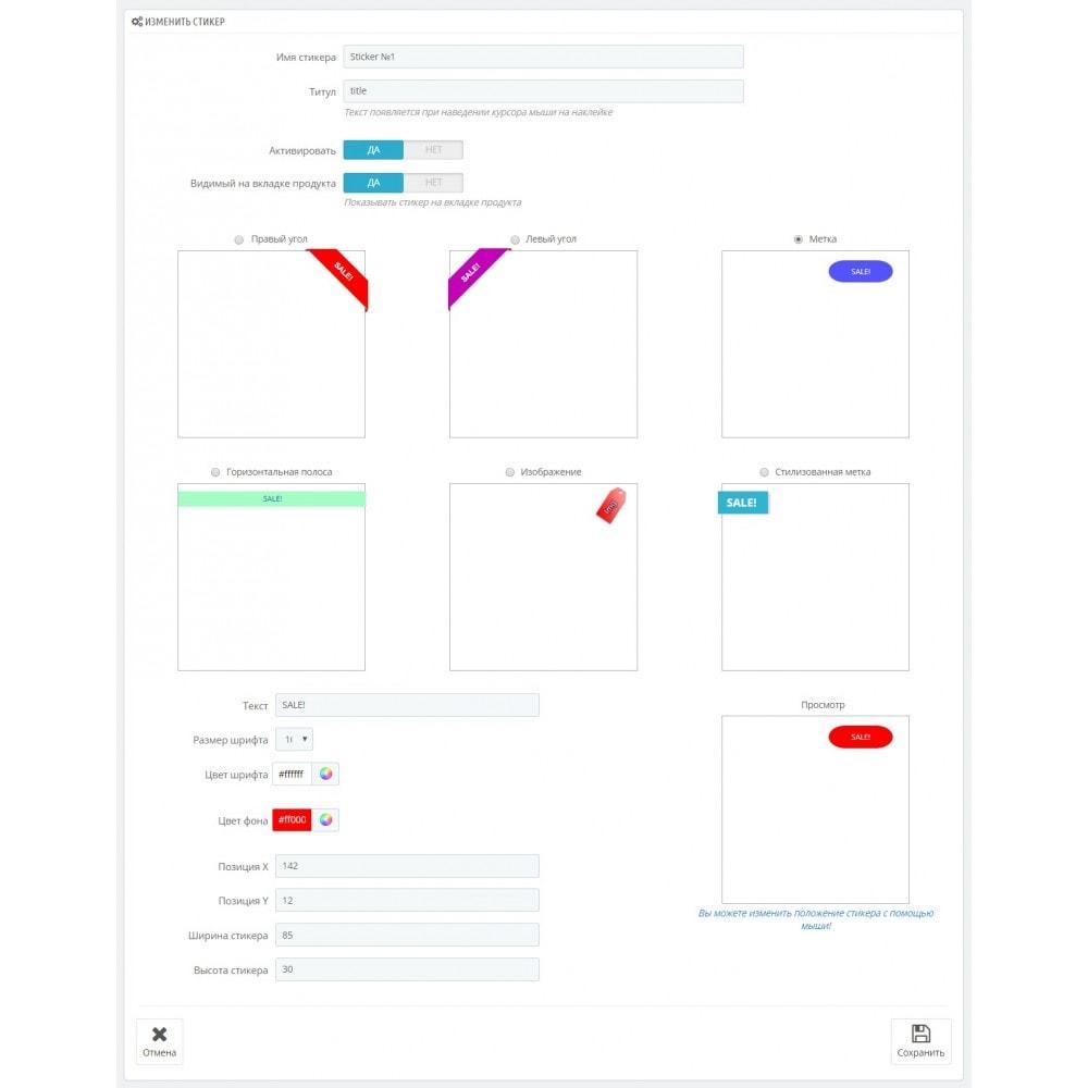module - Бейджи и Логотипы - Модифицированные стикеры Бобса - 6