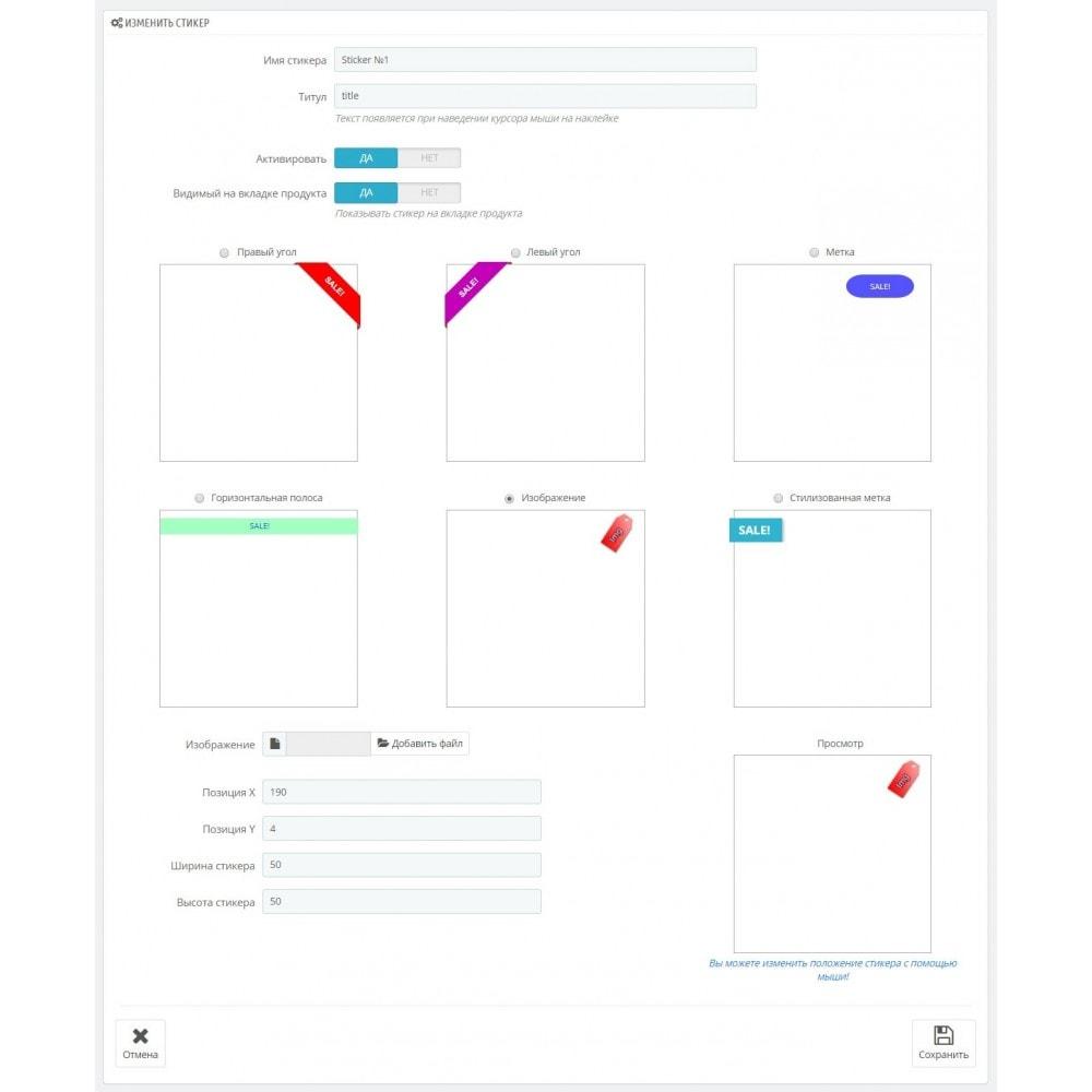 module - Бейджи и Логотипы - Модифицированные стикеры Бобса - 7