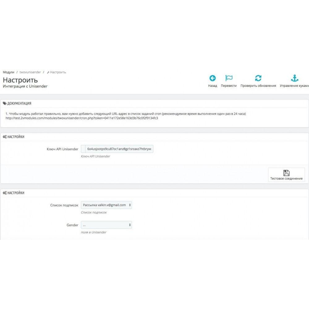 module - Рассылка новостей и SMS - Интеграция с Unisender - 2
