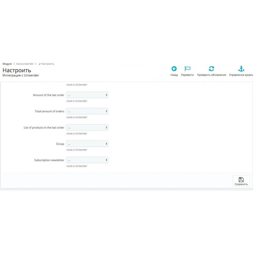 module - Рассылка новостей и SMS - Интеграция с Unisender - 3