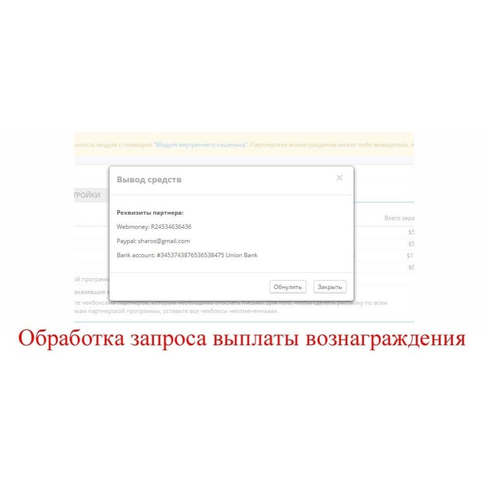 module - Платная поисковая оптимизация - Расширенная партнерская программа RefPRO - 11