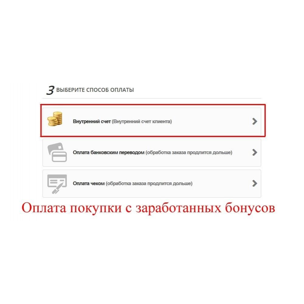 module - Платная поисковая оптимизация - Расширенная партнерская программа RefPRO - 22