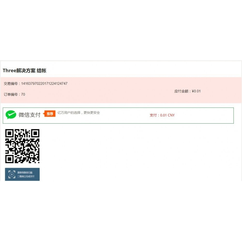 module - Other Payment Methods - wechat pay weixin  payment - 6
