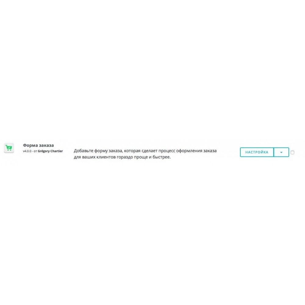 module - Pегистрации и оформления заказа - Форма заказа - 8