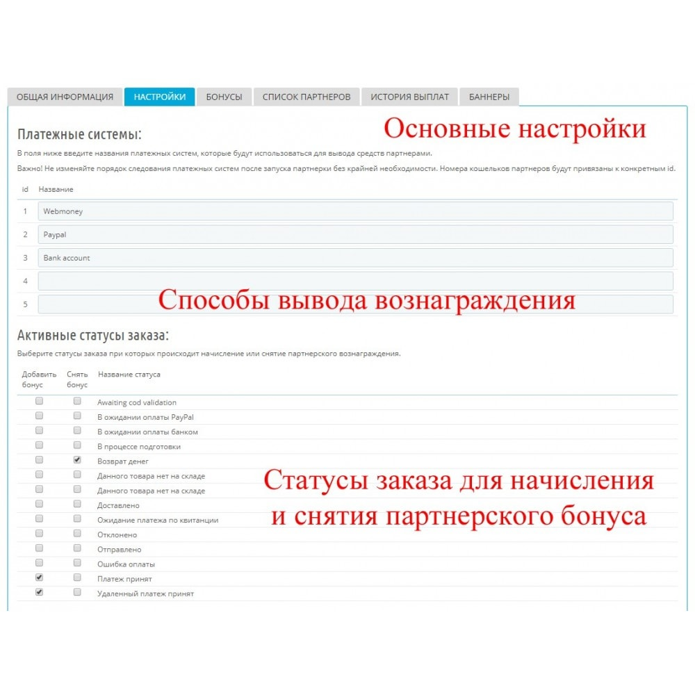 module - Платная поисковая оптимизация - Расширенная партнерская программа RefPRO - 2