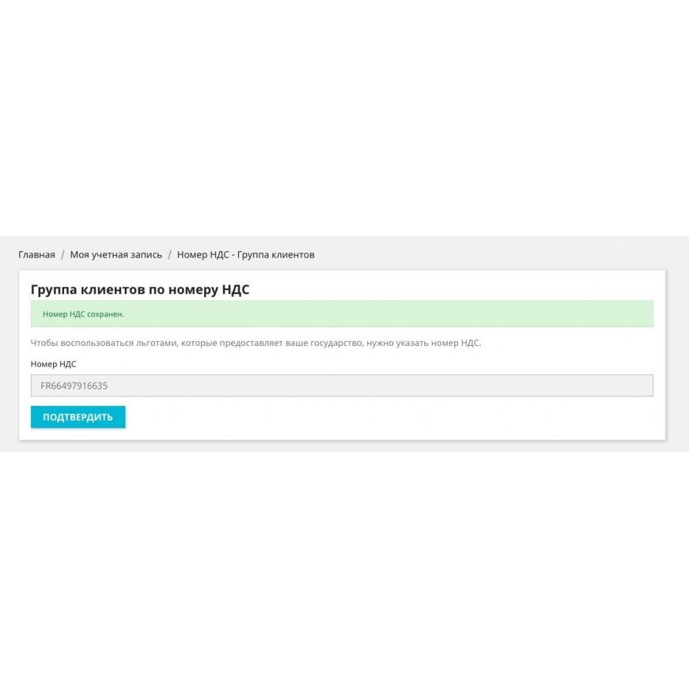 module - Управления учетными записями клиентов - Номер НДС - Группа клиентов - 4