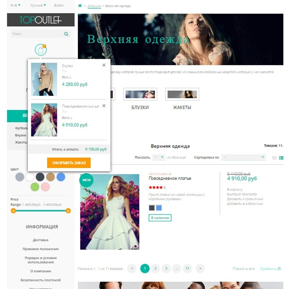 theme - Мода и обувь - Membrana магазин одежды - 9