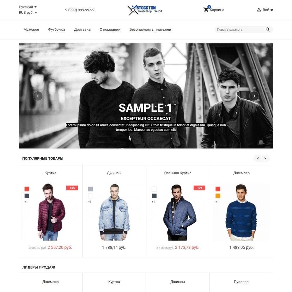 theme - Мода и обувь - Интернет магазин одежды  и обуви - 2