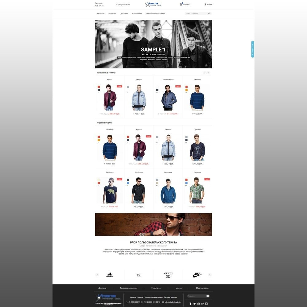 theme - Мода и обувь - Интернет магазин одежды  и обуви - 3