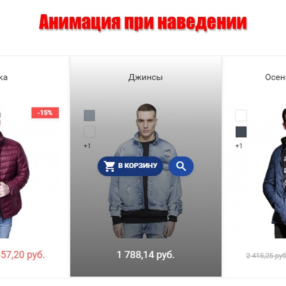 theme - Мода и обувь - Интернет магазин одежды  и обуви - 4