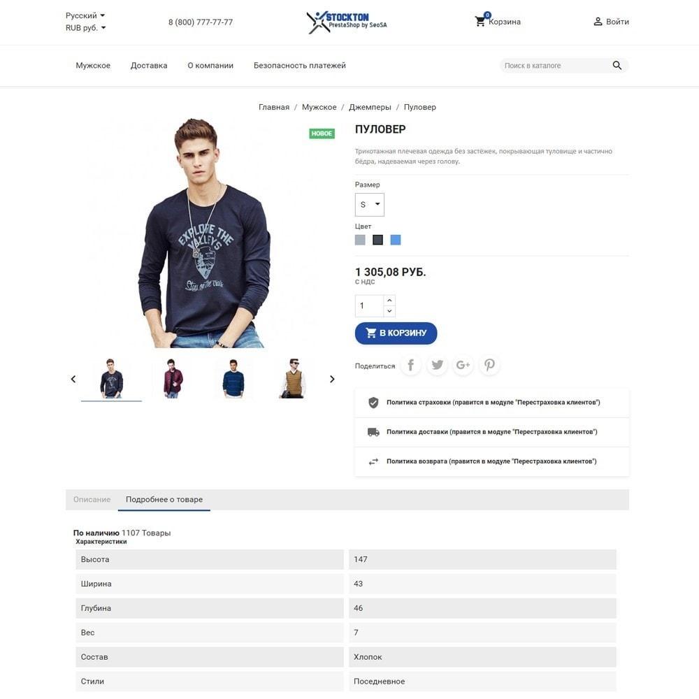 theme - Мода и обувь - Интернет магазин одежды  и обуви - 7