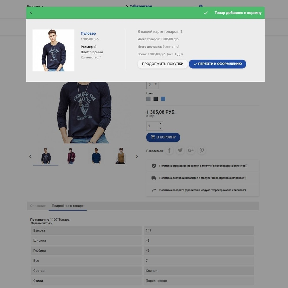 theme - Мода и обувь - Интернет магазин одежды  и обуви - 8